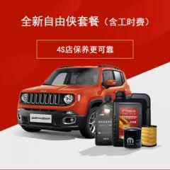 广汽菲克全新Jeep自由侠保养套餐 1.4T/90机油