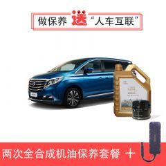 保养大放送!广汽传祺全合成机油(GS8,GS7,GA8,GM8)