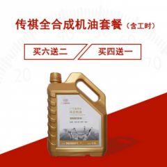 广汽传祺全合成机油